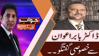 Jawab Chahye | Exclusive Interview With Dr Babar Awan | 8 August 2018 | 92NewsHD