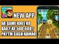 AB GAME KHEL KR PAYTM CASH KAMAO-PAYTM CASH LOOT LO