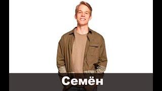 Семён участник Киев днём и ночью 5 сезон. Биография