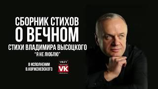 """Стихи о любви. """"Я не люблю"""" Владимира Высоцкого, в исполнении Виктора Корженевского"""