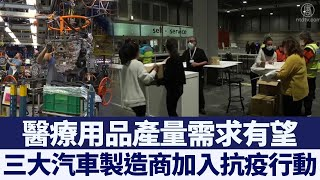 福特、通用和特斯拉獲批生產人工呼吸機|新唐人亞太電視|20200324