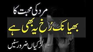 New 2 Lines Urdu Shayari||Heart Touching Poetry|Part-88|Urdu/Hindi