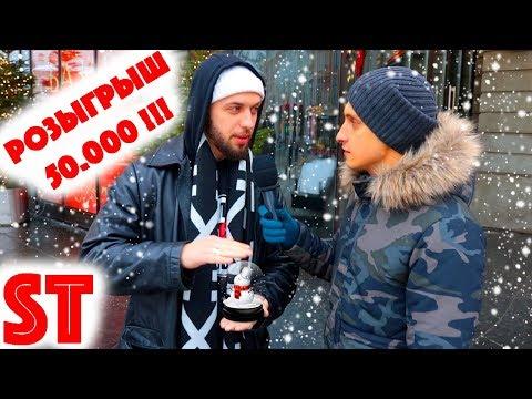 Сколько стоит шмот? Рэпер ST и Новогодний Розыгрыш 50000 рублей !!!