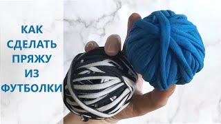 Трикотажная пряжа своими руками из футболки (мастер-класс)