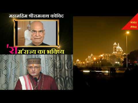 नये राष्ट्रपति श्रीरामनाथ कोविद करेंगे हैरानी वाला फ़ैसला-संतबेतरा अशोक की भविष्यवाणी