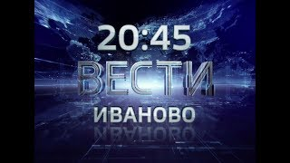 ВЕСТИ ИВАНОВО 20 45 от 30 01 19