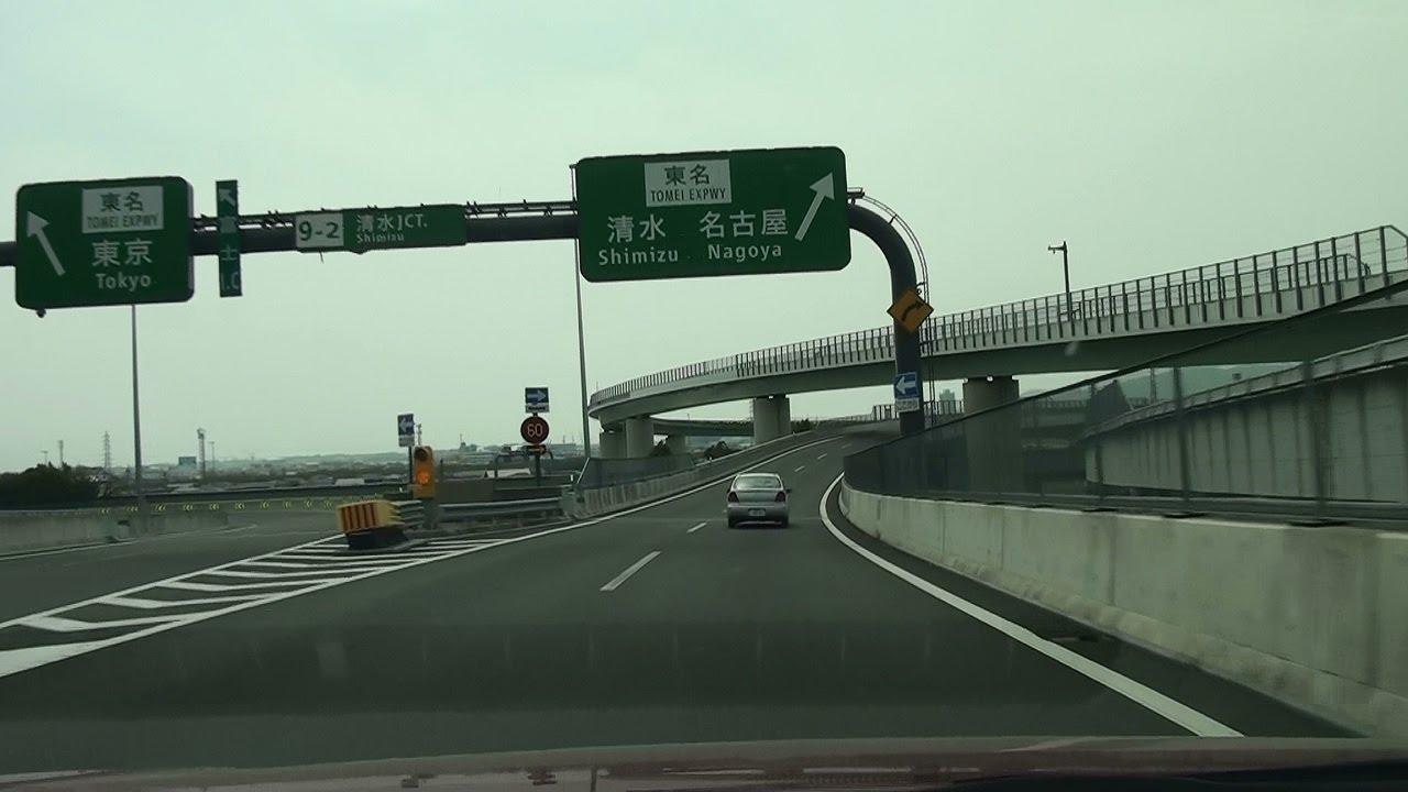170422_清水JCT[清水連絡路から東名高速小牧IC方面] - YouTube