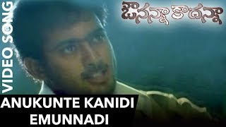 Anukunte Kanidi Emunnadi Video Song || Avunanna Kaadanna Video Songs || Uday Kiran, Sada