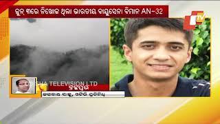 No Survivor In AN-32 Crash: Indian Air Force