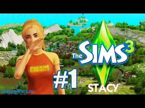 Sims 3 Без Дома #1 / Бомж-Знаменитость, Странные Люди / Stacy