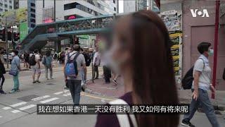 以将来换将来 与家人决裂的香港抗争者
