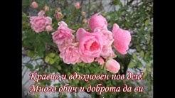 С пожелание за хубав ден! ❤