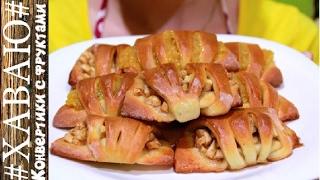 Конвертики из ТВОРОЖНОГО теста с яблоками.Булочки с фруктами/Envelopes with apples from curd dough