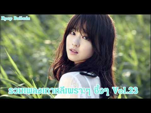 รวมเพลงเกาหลี ช้าๆ เพราะๆ เศร้าๆ ซึ้งๆ Vol.23 (Korean Ballad Song Compilation)