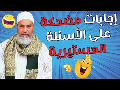مضحك جداً سائلون مجانين يفقدون هيبتهم مع الشيخ شمس الدين! شيء لا يصدق
