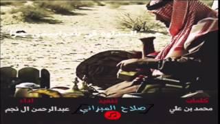 شيله   حب البداوه في شراييني جرا   كلمات: محمد بن علي اداء: عبدالرحمن ال نجم +MP3