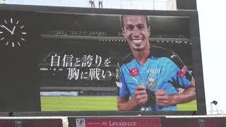 2019/10/26 ルヴァンカップ決勝 川崎フロンターレ初優勝!! 北海道コンサ...