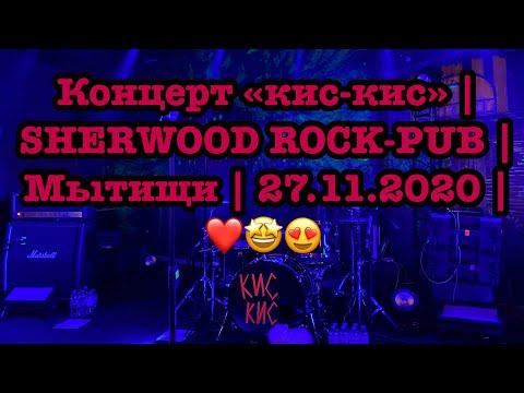 Концерт «кис-кис»   SHERWOOD ROCK-PUB   Мытищи   27.11.2020   ❤️🤩😍