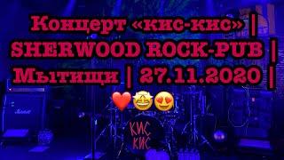 Концерт «кис-кис» | SHERWOOD ROCK-PUB | Мытищи | 27.11.2020 | ❤️🤩😍 cмотреть видео онлайн бесплатно в высоком качестве - HDVIDEO