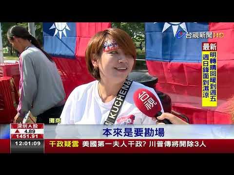 韓國瑜今岡山造勢號召10萬人改唱國旗歌