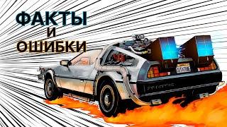 """Что не так с трилогией """"Назад в будущее""""?"""