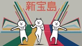 60連目のネコが新宝島を踊りだした【にゃんこ大戦争】