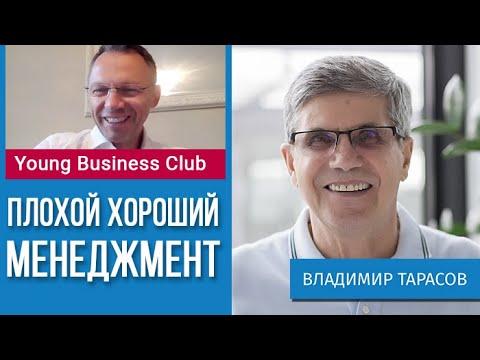 ПЛОХОЙ ХОРОШИЙ МЕНЕДЖМЕНТ. Владимир Тарасов отвечает Young Business Club - Киев, Лондон, Нью-Йорк
