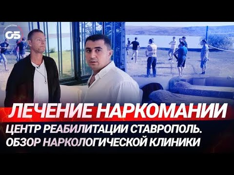 Лечение наркомании. Центр реабилитации Ставрополь. Обзор наркологической клиники