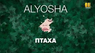 ALYOSHA – Птаха|Саундтрек до серіалу «Сага» [lyric video]