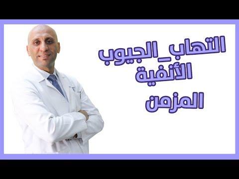 التهاب الجيوب الأنفية المزمن #الدكتور_صلاح_العتيلي