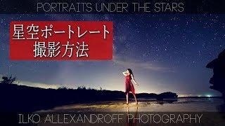 今日は星空でポートレートの解説動画でーす!気に入っていただけると、...