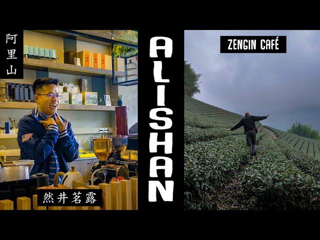 ALISHAN Zengin Café  (阿里山/然井茗露)