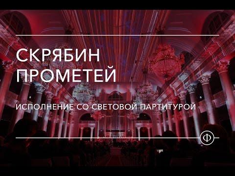 Скрябин Александр - 2 танца