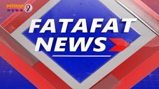 FATA FAT News - 21.05.2019   Today's Latest News Across The Globe   Prime9 News