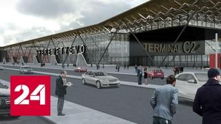 Шереметьево закроет терминал С на реконструкцию с 1 апреля