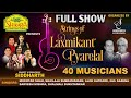 FULL SHOW   STRINGS OF LAXMIKANT PYARELAL   ULTRA HD   DOLBY ATMOS   SIDDHARTH ENTERTAINERS