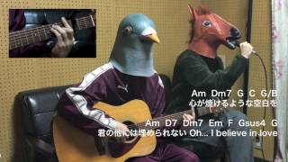 鳥と馬が歌うシリーズ ギター弾き語り、コード参考にして下さい。 Just ...