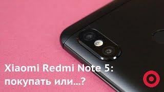 """Xiaomi Redmi Note 5: все """"за"""" и """"против"""" смартфона [+ Конкурс]"""
