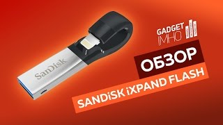 Обзор мегаёмкой флэшки SanDisk iXpand Flash на Gadgetimho