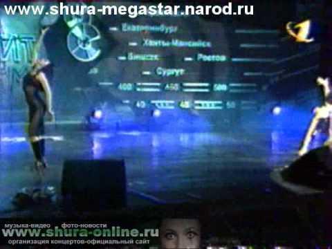 Шура -Не верь слезам (DFM 1998)