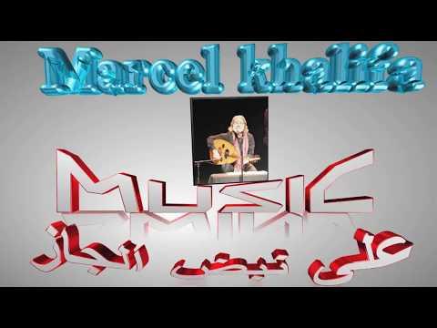 Marcel Khalifa sur le pouls du jazzعلى نبض الجاز