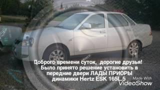 Приора Установка 16 динамиков колонок в передние двери Лада Приора ВАЗ 217030 Hertz ESK 165.5