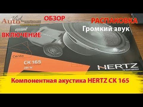 Обзор и тест компонентная акустика Hertz CK 165. Распаковка и прослушка автоакустики Hertz CK165