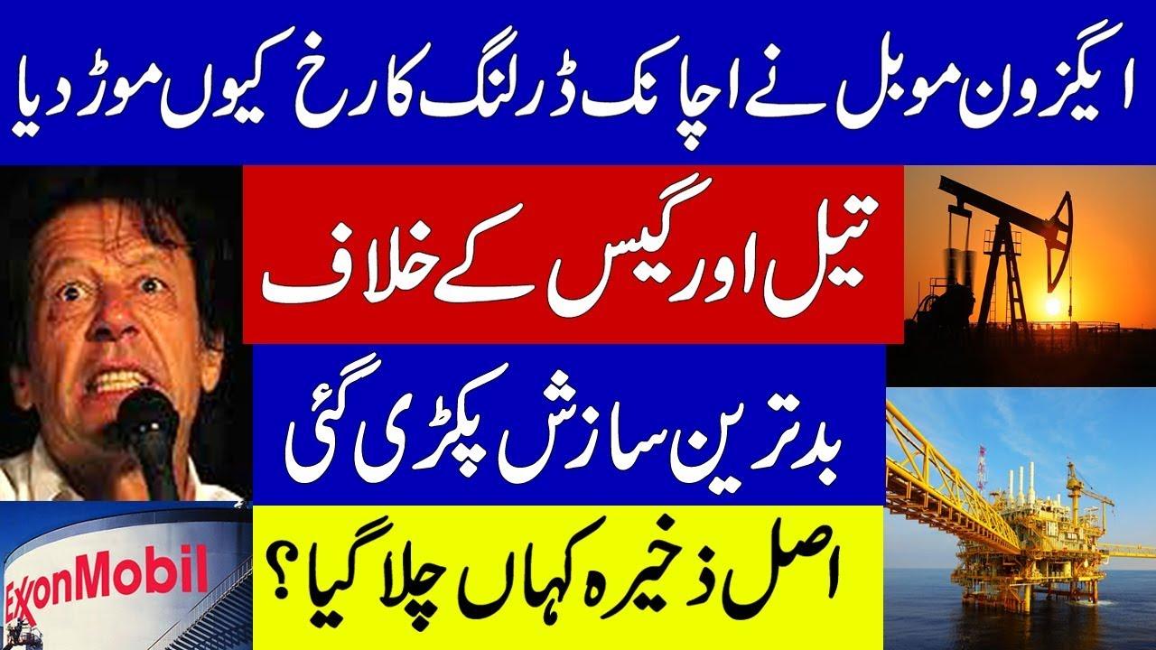 Breaking news about Oil & Gas Discovery in Pakistan | Pakistan | Imran Khan