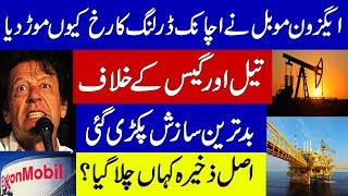 Breaking news about Oil & Gas Discovery in Pakistan | Pakistan | Imran Khan