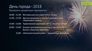 Расписание празднования Дня города на центральных площадках и в микрорайонах