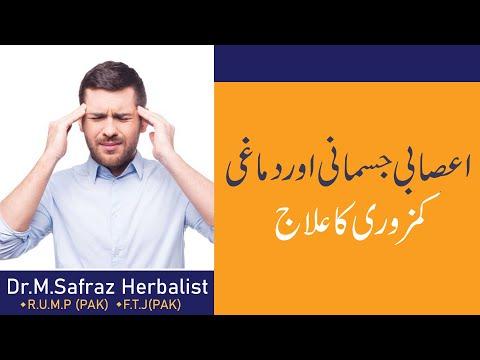 damaghi kamsex datingri | nazar ki kamsex datingri ka free ilaj | damagh ki taqat | دماغی کمزوری کا علاج from youtube · duration:  5 minutes 45 seconds
