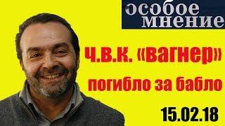 Особое мнение   Виктор Шендерович
