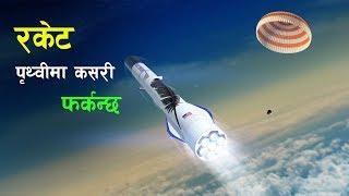 अन्तरिक्ष रकेटहरु कसरी पृथ्वीमा फर्कन्छ || The Shuttle