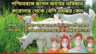কেন! পশ্চিমবঙ্গে গোট ফার্ম এর ভবিষ্যৎ করোনার থেকে ভয়ঙ্কর। How to start West Bengal goat farm